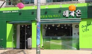 Organic Veggie Store